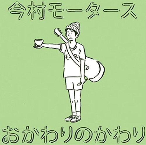 2nd album 「おかわりのかわり」