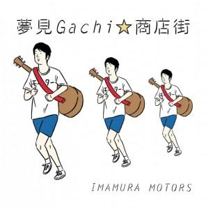 夢見gachi商店街