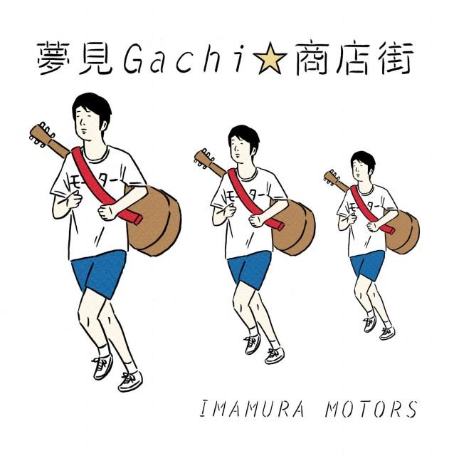 1st album「夢見gachi商店街」