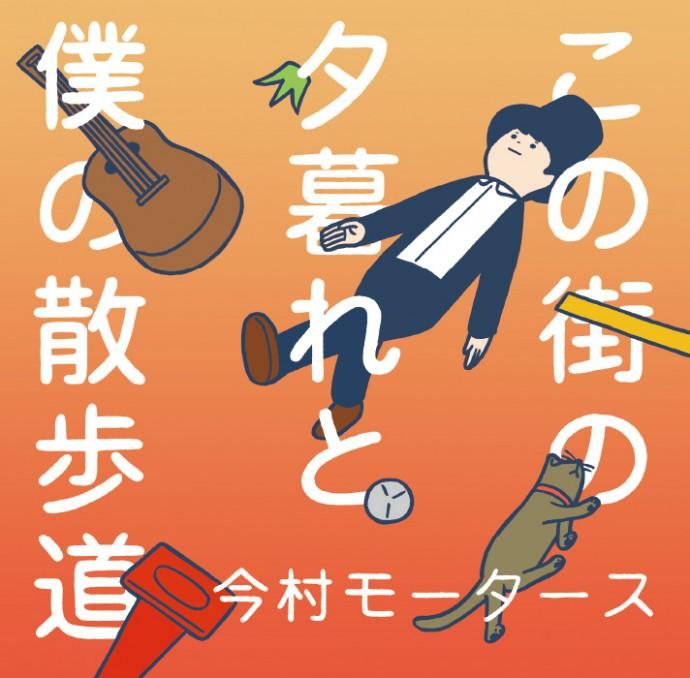 3rd Album 「この街の夕暮れと僕の散歩道」