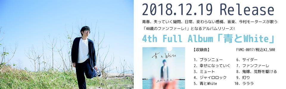 青とWhite