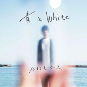 4th Album 「青とWhite」