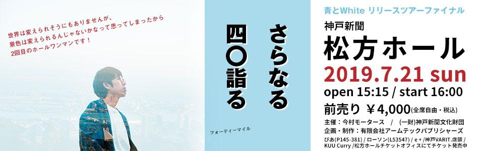 松方ホール ワンマンコンサート「さらなる四〇詣る」